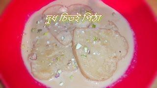 দুধ চিতই পিঠা তাওয়াতে করা    how to make dudh chetoi pitha    dudh chetoi    bangladeshi pitha