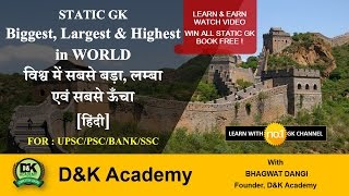 BIGGEST, LARGEST & HIGHEST IN WORLD : STATIC GK  [HINDI] For IAS, PCS, BANK, SSC