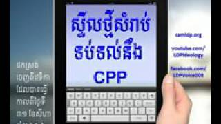 Khem Veasna LDP Party   New Style to Defeat CPP   LDP Party in Cambodia 2014