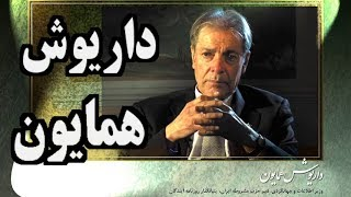 IRAN, داريوش همايون « از کودکى تا مرگ » ـ ايراندوست ـ ايران ؛