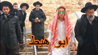 سويت نفسي سعودي ودخلت اخطر حارة عند اليهود !!! شوفوا شو صار