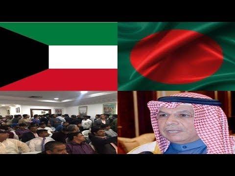 Xxx Mp4 কুয়েতে নিষিদ্ধ হলেন বাংলাদেশি শ্রমিকরা 3gp Sex