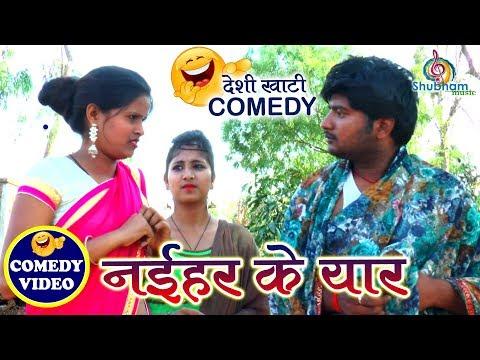 Xxx Mp4 COMEDY VIDEO 😂 नईहर के यार Naihar Ke Yaarr खाटी देहाती Comedy Bhojpuri Comedy 2018 3gp Sex