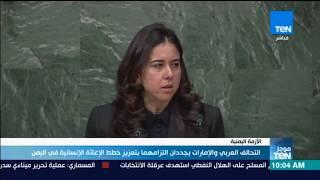موجزTeN- التحالف العربي والإمارات يجددان التزامهما بتعزيز خطط الإغاثة الإنسانية في اليمن