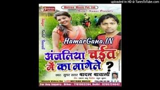 Anjaliya Chait Me Ka Mangele - Badal Bawali - Bhojpuri 2017 Latest Chaita Song