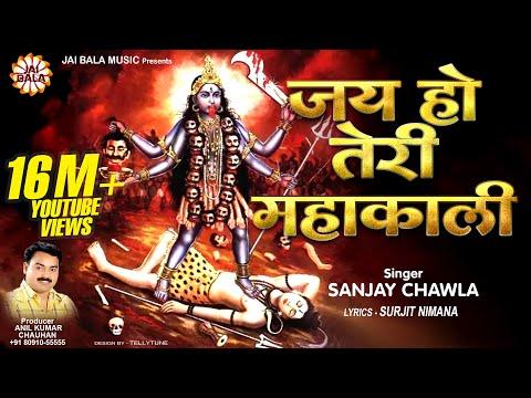 Xxx Mp4 Jai Ho Teri Mahakali जय हो तेरी महाकाली New Kali Mata Bhajan 2016 Sanjay Chawla 3gp Sex