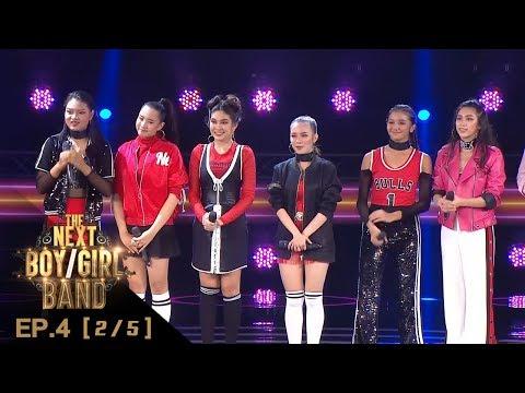 The Next Boy/Girl Band Thailand : Episode 4 Part 2/5 : 24 มิถุนายน 2561
