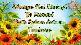 Dhanya Hai Zindagi Ye Humari