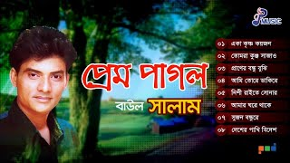 Baul Salam - Prem Pagol | প্রেম পাগল | New Bangla Love Song | PSP Music