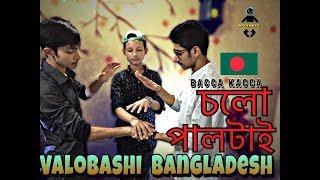 চলো পাল্টাই (Cholo Paltai) Bangla Short Film Video 2017    বাংলা কথোপকথন   Eid Specia   Bacca Kacca