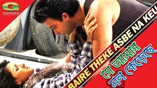 Baire Theke Asbe Na Keu | ft Shakib Khan , Tinni | by Kanak Chapa | Se Amar Mon Kereche