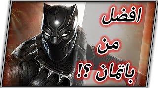 تعرف على اغرب الفنون القتالية لدى الـ Black Panther ولماذا هو متميز عن بقية الأبطال ؟ | تم التعديل |