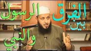 ما الفرق بين النبي والرسول | الشيخ وائل الغتاوي