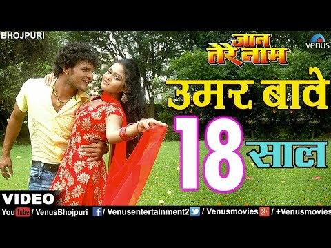 Xxx Mp4 Khesarilal Com उमर बावे 18 साल Umar Baye 18 Saal Jaan Tere Naam 3gp Sex