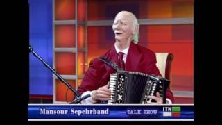 منصورسپهربند در گفتگو با استاد رحمان  نوازنده چیره دست گارمون دربرنامه تاک شو قسمت 1