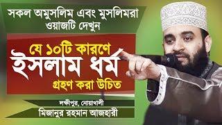 যে ১০টি কারণে ইসলাম ধর্ম গ্রহণ করা উচিত | Some Characteristics Of Islam | Mizanur Rahman Azhari