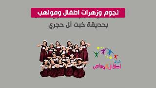 قناة اطفال ومواهب الفضائية اعلان مهرجان بارق الشتوي الثاني