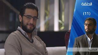 Episode 11 - Al Da3eya Series | الحلقة الحادية عشر - مسلسل الداعية