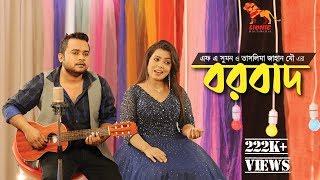FA Sumon New Song । Borbad। Taslima Jahan Mou । বরবাদ ।