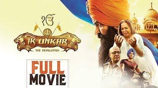 Ik Onkar   New Punjabi Movie   Full Movie   Latest Punjabi Movies 2018   Yellow Movies