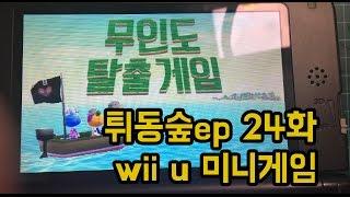 튀동숲에피소드24화 wii u 미니게임 무인도탈출게임