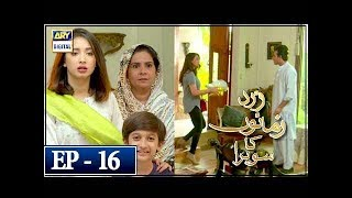 Zard Zamano Ka Sawera Ep 16 - 18th March 2018 - ARY Digital Drama