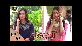 Ek hi bhool Episode 57 uploaded on 24-08-2017 10650 views