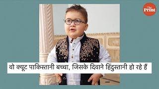 वो क्यूट पाकिस्तानी बच्चा, जिसके दिवाने हिंदुस्तानी हो रहे हैं