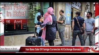Iran news in brief, April 16, 2018