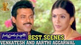Nuvvu Naaku Nachav Movie Scenes | Venkatesh Best Sentiment Scenes | Sunil | Brahmanandam | Tivikram