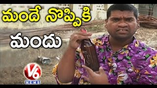 Bithiri Sathi Drinks Beer | Funny Conversation With Savitri Over Research On Beer | Teenmaar News