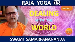 Raja Yoga (Bengali) 13 – Maitri, karuna, Mudit, Upeksha – Way to deal with the world