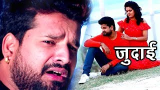 Ritesh Pandey Sad Song - प्यार के जुदाई - Darad Ke Dawai - Superhit Bhojpuri Songs 2018