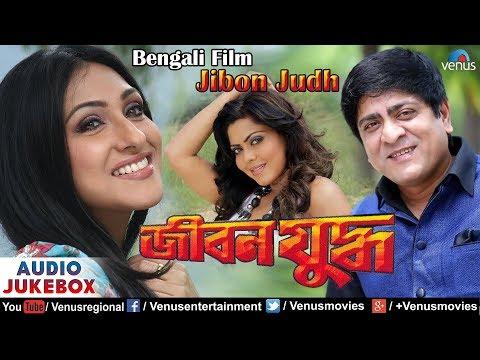 Jibon Judh - Bengali Film Songs | JUKEBOX | Rituparna Sengupta, Amit Hasan | Best Bengali Songs
