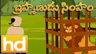Telugu Story | Bramhanudu Simham | Telugu Moral Stories for Children | Cartoon For Kids