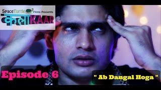 Spaceturtlefilms   Kalakaar   Episode 6 - ( Web Series ) Shreeradhe Khanduja,Yudhveer Rao,Natasha