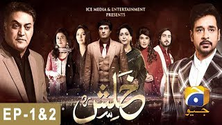 Khalish Episode 1 | Har Pal Geo