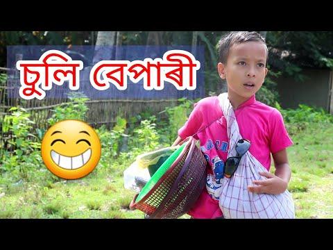 Xxx Mp4 Telsura Comedy Video Assamese Funny Video Voice Assam Suli Bepari 3gp Sex