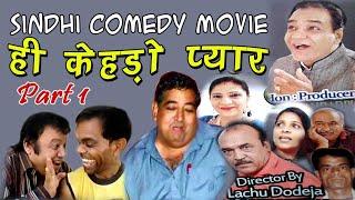 Hee Kehdo Pyar   Full Comedy Sindhi Movie Part 1   Ahmedabad Ji Mashoor Sindhi Comedy Film