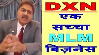 DXN एक सच्चा MLM बिज़नेस | DXN THE TRUE MLM BUSINESS (HINDI/URDU)
