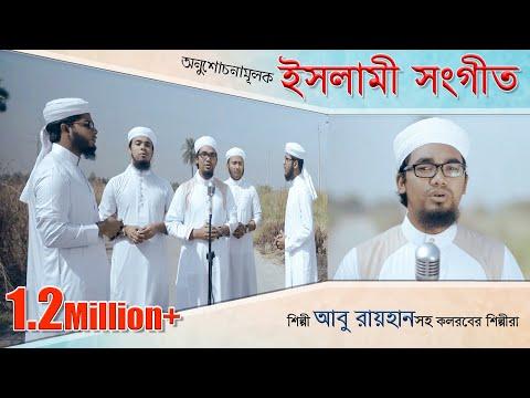 New Bangla Islamic Song | Vule Vule Vore Geche | Abu Rayhan With Kalarab Shilpigosthi 2018