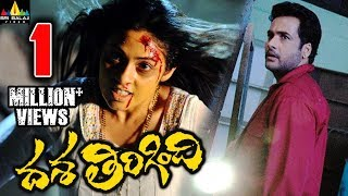 Dasa Tirigindi | Telugu Latest Full Movies | Sada, Sivaji | Sri Balaji Video