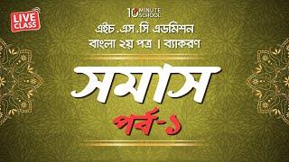 বাংলা ব্যাকরণ - সমাস (পর্ব-1)