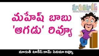 Aagadu Review | Agadu Telugu Movie Review | Mahesh Babu's Fabulous Show