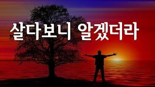 [좋은글] 살다보니 알겠더라 [행복편지]