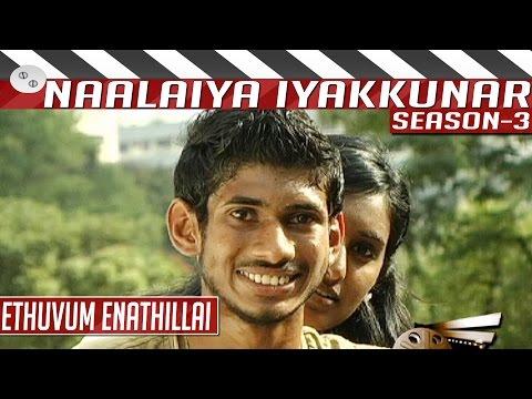Xxx Mp4 Ethuvum Enathillai Tamil Short Film Naalaiya Iyakkunar 3 3gp Sex