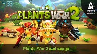 مراجعه لعبة - Plants War 2 Gameplay Android