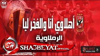 مهرجان بحب الاهلى غناء حمو اوماجا 2017 حصريا على شعبيات لعشاق النادى الاهلى