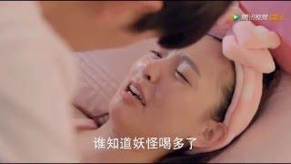 中国网剧-我的奇妙男友 超甜蜜床戏