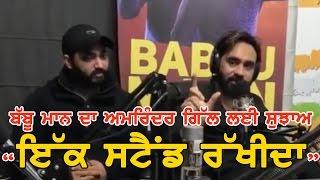 Babbu Maan Talking About Punjabi Singer Amrinder Gill | Dainik Savera